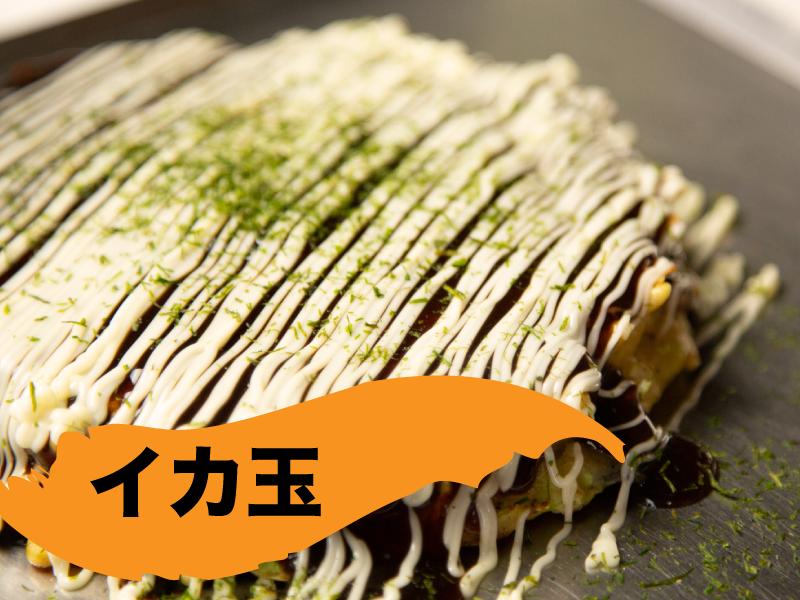 お好み焼き イカ玉(大)