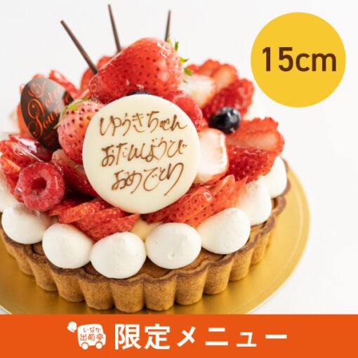 苺のタルト15cm