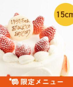 苺のデコレーション15cm