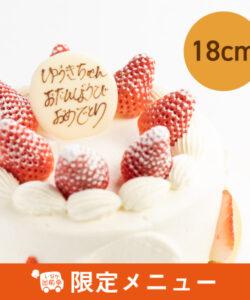 苺のデコレーション18cm