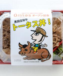 トータス丼1